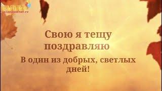 Поздравление для тещи с днем рождения super-pozdravlenie.ru