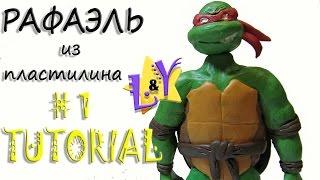 Как слепить Черепашку Ниндзя из пластилина Туториал 1 Turtles ninja Tutorial 1