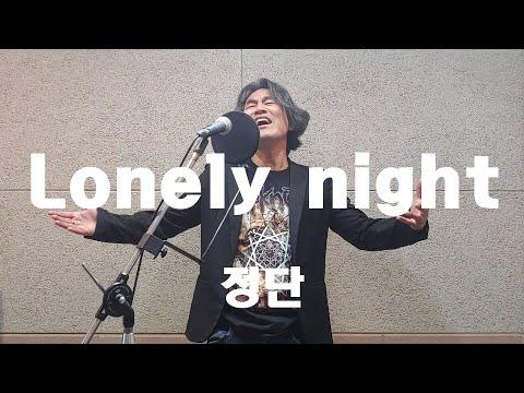 Lonely Night(론니 나잇)-정단. 부활 5집 원곡 엠알버전.