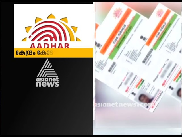 Aadhaar linking to govt schemes extended to March 31