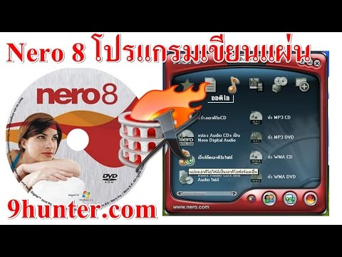 Nero 8 Full ดาวน์โหลดและสอนวิธีติดตั้งโปรแกรม (Installation Review)