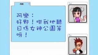 跑online-永不遺忘的愛 thumbnail