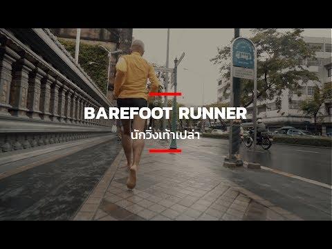 Barefoot Runner นักวิ่งเท้าเปล่า
