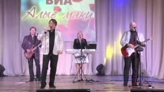 Московская группа Алые Маки Андрея Мелика Www Alyemaki Ru