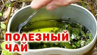 Полезный рецепт чая. Как правильно заваривать чай.(, 2015-07-17T20:40:15.000Z)