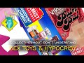 Tl;dr - Collectiveshout Don't Understand Sex Toys & Hypocrisy video