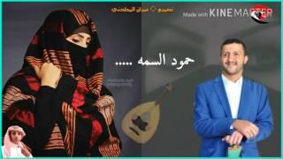 حمود السمه   طايش ملقم لها قشره  جديد ياليلاه والطرب قووووه/ لعيونكم