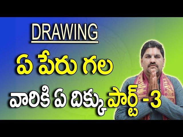 ????? ?? ?????? ??????? Part-3   Vastu Drawing   Gruha Vastu In Telugu   Dikkulu  Devotional   Vastu