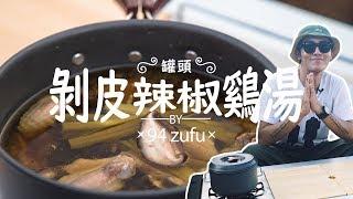 【94zufu 酒肆煮夫】〈露營料理〉有這兩個罐頭就可以把一鍋雞湯燉好 脆瓜剝皮辣椒雞湯 Canned Peeled Chili Pepper Chicken Soup