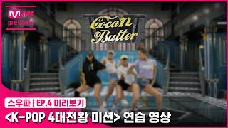 [스우파/4회 미리보기] 'K-POP 4대 천왕 미션' 연습 영상 | 코카N버터(CocaNButter)#스트…