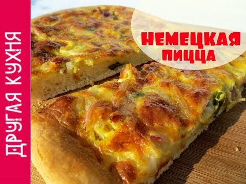 пицца по немецки рецепт