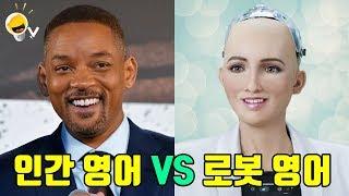 인간을 발라버리는 로봇의 영어 구사 능력 😂 윌 스미스 VS 소피아