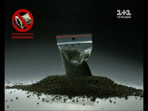 Наркотики для школярів