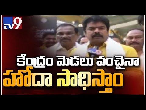 Chandrababu Naidu begins hunger strike demanding special status for Andhra Pradesh - TV9