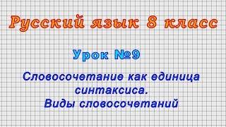 Русский язык 8 класс (Урок№9 - Словосочетание как единица синтаксиса. Виды словосочетаний.)