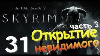 TES V SKYRIM Квест 19 Открытие Невидимого Ч.3