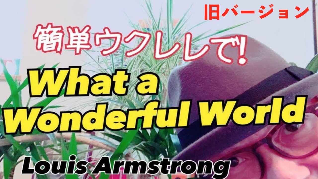 What a Wonderful World / ウクレレ 超かんたん版【コード&レッスン付】Louis Armstrong /Ukulele lesson