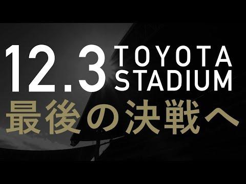 あとひとつ 〜12.3 TOYOTA STADIUM 最後の決戦へ〜