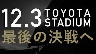 あとひとつ #J1へ名古屋の風を起こそう #grampus ◇2017年12月3日(日)...