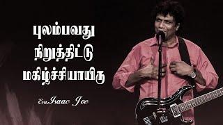 Joy Is Our Strength   Tamil Motivational Speech   Eva. Isaac Joe