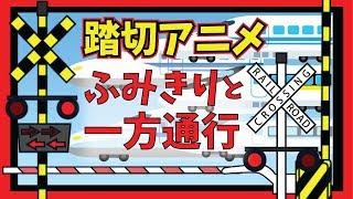 【踏切アニメ】★踏切と一方通行★ ~へんてこ標識~ / Railroad Crossing Anime for Kids ! thumbnail