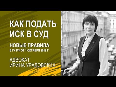 Как подать иск в суд - новые правила в ГК РФ от 1 октября 2019 г.