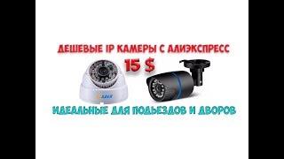 IP камера с алиэкспресс
