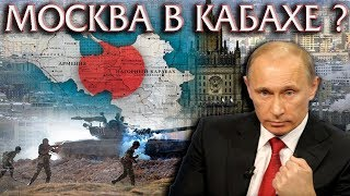 Смотреть видео Что сделает Москва в Карабахе? онлайн