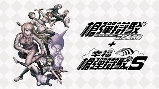 Nintendo Switch 《槍彈辯駁 三部曲合輯+幸福槍彈辯駁S》遊戲宣傳影片