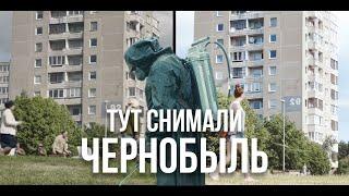 """Тут снимали """"Чернобыль"""" (HBO) 2019"""