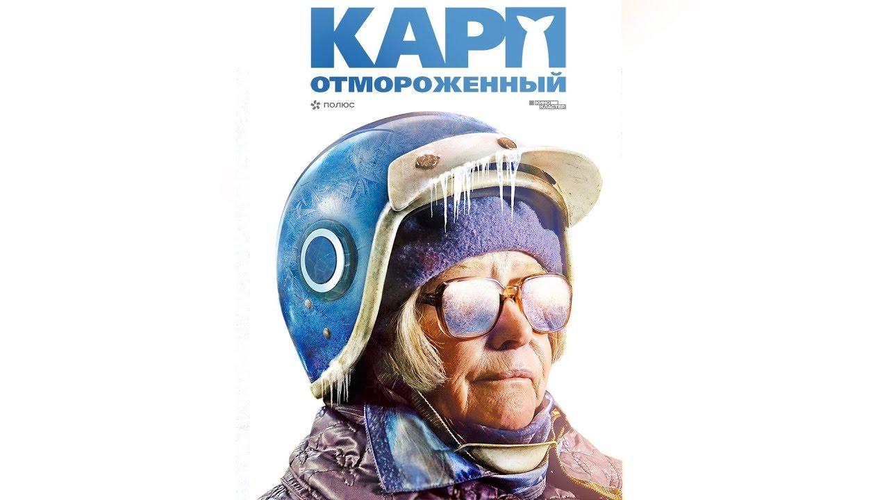 Карп отмороженный (Фильм 2017) Комедия, драма