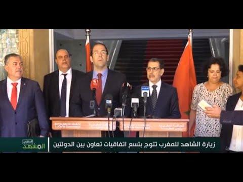 زيارة الشاهد للمغرب تتوج بتسع اتفاقيات تعاون بين الدولتين