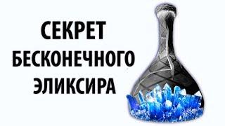 Skyrim - Секрет Белого флакона и Уникальный квест в Скайриме!