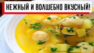 Самый модный суп с сырными шариками: нежный и волшебно вкусный!