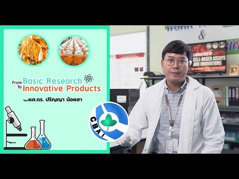 ห้องปฏิบัติการวิเคราะห์ ทดสอบ และพัฒนานวัตกรรมด้วยเซลล์    มหาวิทยาลัยเทคโนโลยีสุรนารี
