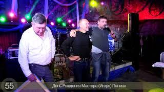 Панин Хоум Видео 55