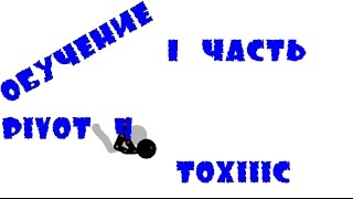 Обучение по Pivot 4 от ToXiiiC_'a часть 1: Сальто назад
