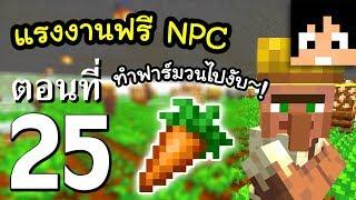มายคราฟ 1.14.4: แรงงานเถื่อน NPC #25 | Minecraft เอาชีวิตรอดมายคราฟ