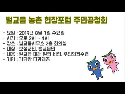 보성군 벌교읍  농촌중심지 활성화 사업 농촌현장포럼 주민공청회 개최