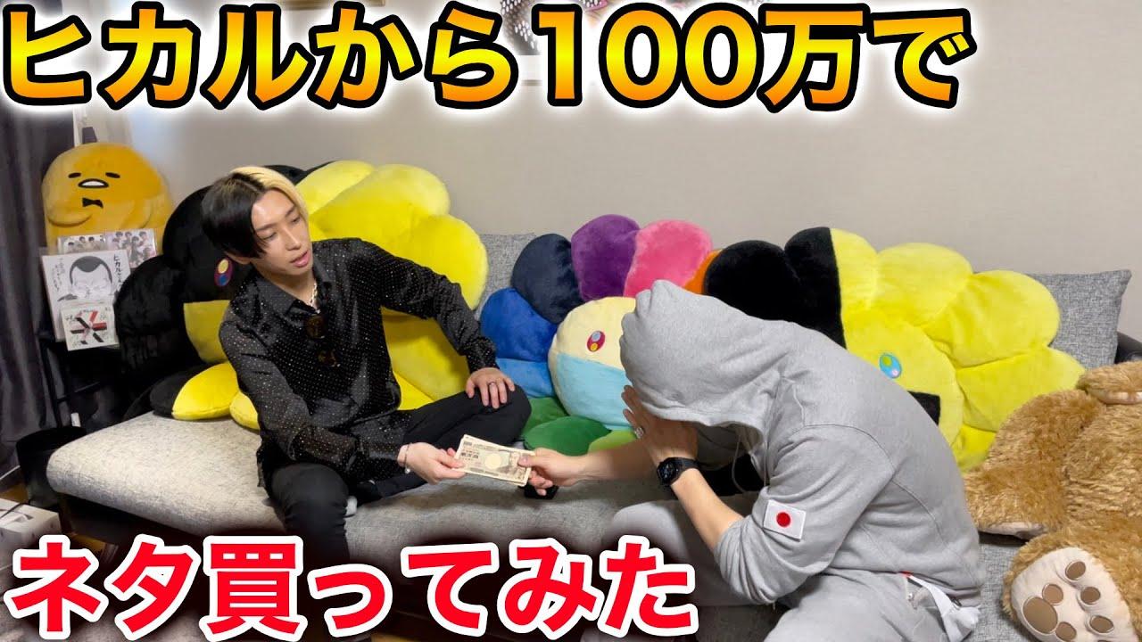 ヒカルがこれからやろうと思っていた企画を1つ100万円で買ってみた