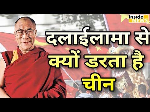 Tibet  के धर्मगुरु Dalai Lama से क्यों डरता है China