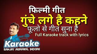 Karaoke of gunche lage hey kahane by Sanjay agrawal Indore.