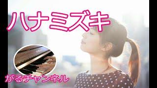 【女性のピアノ弾き語りカバー曲】ハナミズキ・一青窈