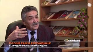 Взаимодействие и взаимообогащение русского языка в Азербайджане