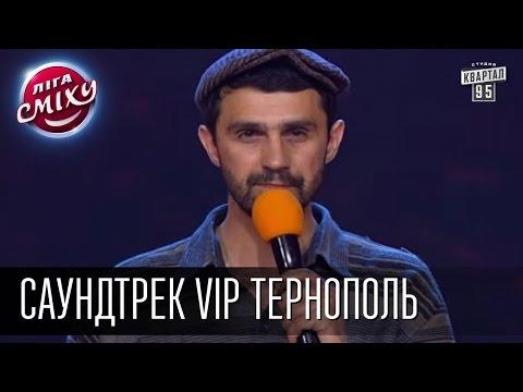 Лига смеха саундтрек vip тернополь