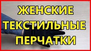 Обзор на женские текстильные перчатки Modeka Mesh Lady от Flipup.ru  (доставка по России)