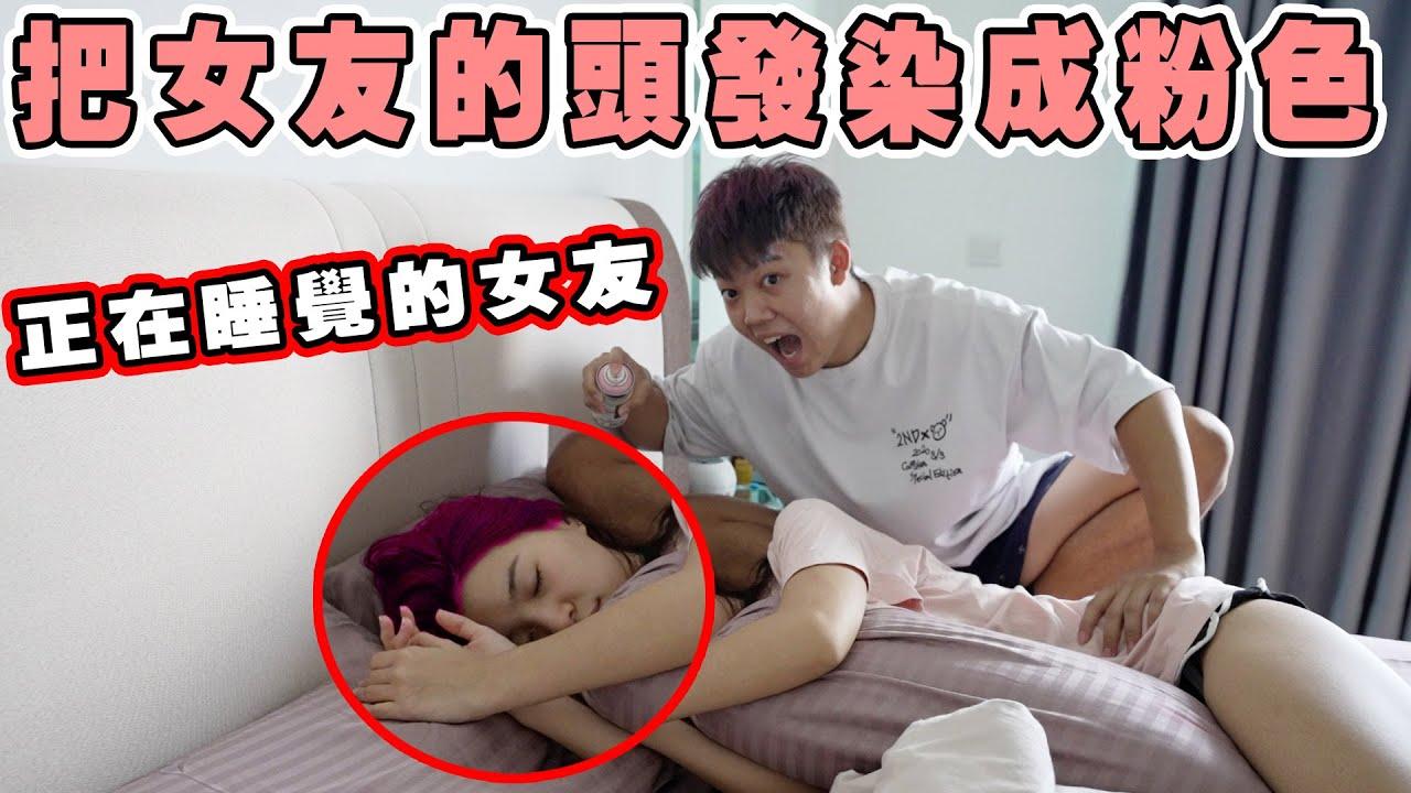 【大神惡整】把正在睡覺的女友頭髮!染成她最討厭的粉紅色!