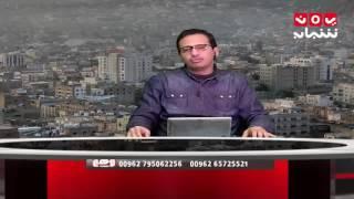 رايك مهم | الأنقلابيون في صنعاء ينهبون المال العام ويرفضون دفع المرتبات | مع اسامة الصالحي