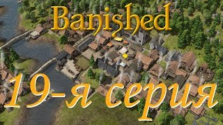 Banished - Let's Play - 19-я серия