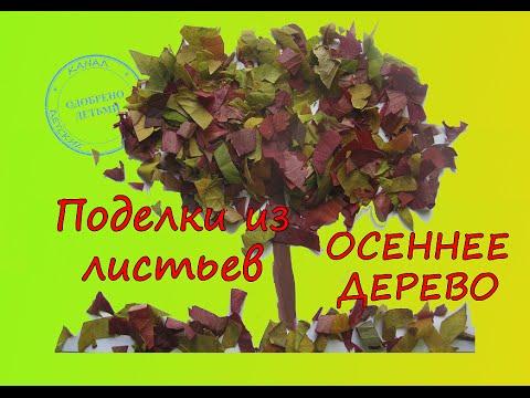 Поделки из листьев.  Осеннее дерево